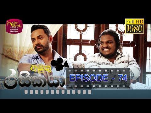 Amuthu Rasikaya || අමුතු රසිකයා | Episode -74 | 2019-06-04 | Rupavahini TeleDrama