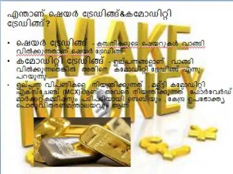 WHAT IS COMMODITY TRADING? LEARN IN MALAYALAM – KERALA