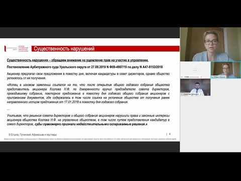 Онлайн-семинар «ОСПАРИВАНИЕ РЕШЕНИЙ ОБЩИХ СОБРАНИЙ АКЦИОНЕРОВ»