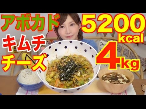 【MUKBANG】 Combined Avocado + Kimchi & Cheese..? 4 Rice Cups & Miso Soup, 4Kg, 5200kcal[CC Available]