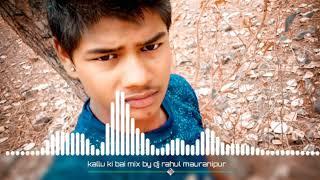 rahul mixing mauranipur - मुफ्त ऑनलाइन