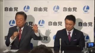 2016年10月25日小沢一郎代表・山本太郎代表定例共同記者会見