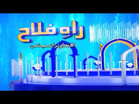 Rah-e-Falah Iftar Transmission 08 May 2019 | Kohenoor News Pakistan