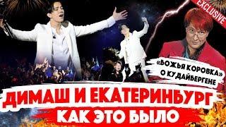 ЕКАТЕРИНБУРГ и Димаш Кудайберген - концерт / Божья Коровка - Владимир Воленко про Димаша