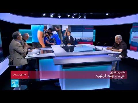 العرب اليوم - شاهد: دور الإعلام في نقل واقع مظاهرات العراق الشعبية