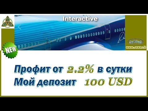 НЕ ПЛАТИТ Interactive - профит от 2.2% в сутки. Мой депозит 100 USD. Обзор, 24 Февраля 2020