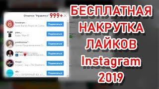 Накрутка лайков и подписчиков Instagram 2019