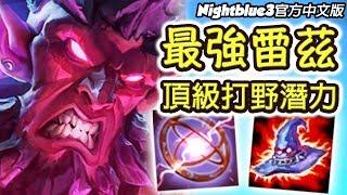 「Nightblue3中文」*全新玩法* 雷茲打野超OP!野區改動後潛力破表 傳送Gank完全無解! (中文字幕) -LoL 英雄聯盟