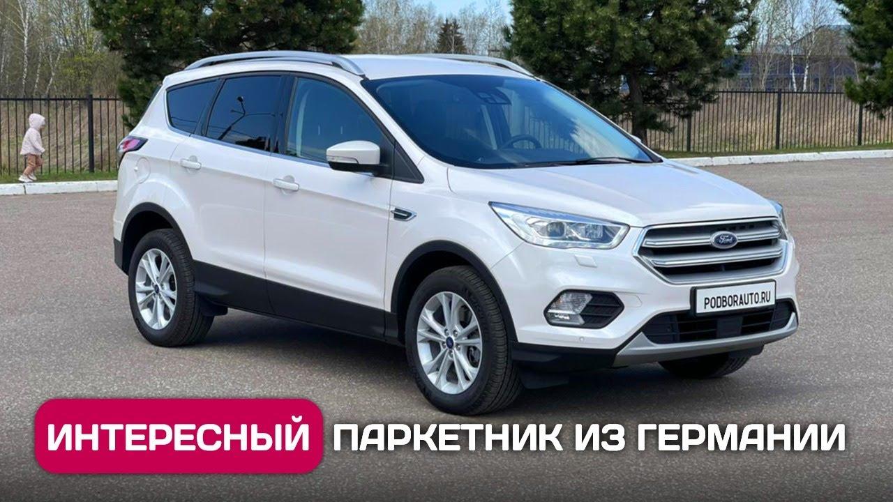 Ford Kuga из Германии - цены, смысл, пробег, состояние.
