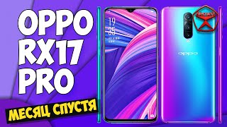 Oppo RX17 PRO (лютый смартфон из Китая) / Арстайл /