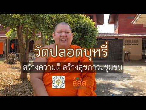 thaihealth วัดปลอดบุหรี่ สร้างความดี สร้างสุขภาวะชุมชน