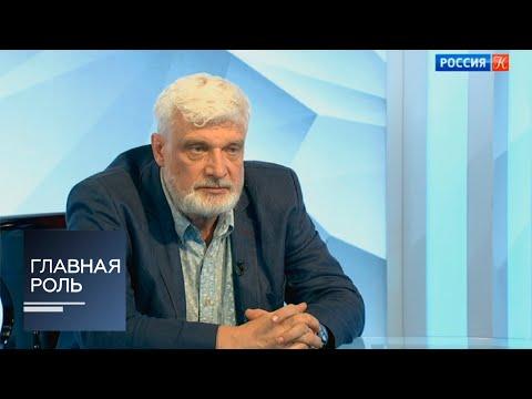 Главная роль. Дмитрий Брусникин. Эфир от 22.05.2018