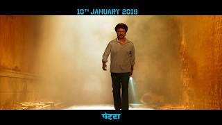 Petta - Dialogue Promo 3 [Hindi]   Superstar Rajinikanth   Sun Pictures   Karthik Subbaraj   Anirudh