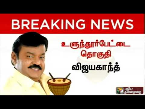 Discussion-DMDK-chief-Vijayakanth-to-contest-from-Ulundurpet-in-TN-polls