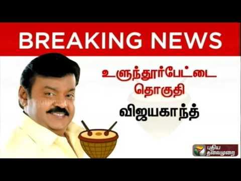 Discussion-DMDK-chief-Vijayakanth-to-contest-from-Ulundurpet-in-TN-polls