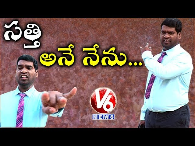 Bithiri Sathi Ane Nenu | Sathi Review On Mahesh Babu's Bharat Ane Nenu Movie Teaser