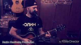 Руки Вверх - Плачешь в темноте клип (Nazim cover by guitar)