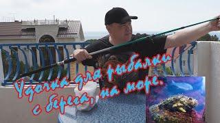 Спиннинги для ловли на море