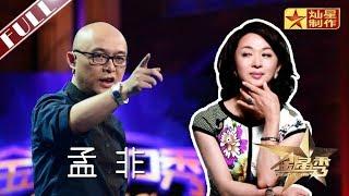 """《金星秀》第48期:""""移民""""那些事 嘉宾:名嘴 孟非 The Jinxing Show 官方超清1080p"""