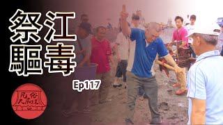 【祭江驅毒】端午佳節瘋民俗 在地活動報你知|民俗大廟埕 ep.117