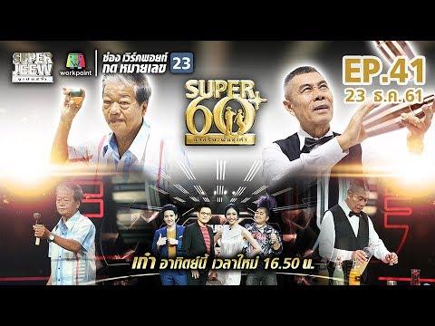 SUPER 60+ อัจฉริยะพันธ์ุเก๋า (รายการเก่า) |  EP.41 | 23 ธ.ค. 61 Full HD