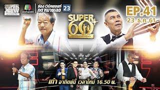 SUPER 60+ อัจฉริยะพันธ์ุเก๋า | EP.41 | 23 ธ.ค. 61 Full HD