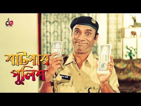 Batpar Police   Movie Scene   Dildar   Munmun   Rubel   Cheating With Driver