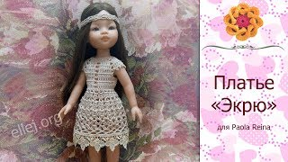 ♥ Платье  «Экрю»  крючком, с кружевом для куклы Paola Reina • МК и Схемы вязания • ellej.org