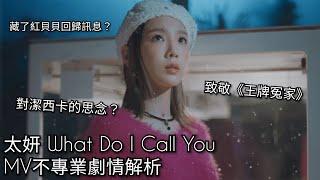 【MV不專業劇情深度解析】TAEYEON - What Do I Call You 藏了紅貝貝回歸訊息? 致敬電影《王牌冤家》呼應潔西卡的歌?