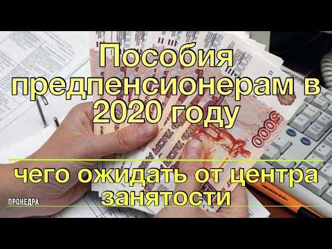 Пособия предпенсионерам в 2020 году