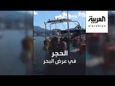 العرب اليوم - شاهد: مولود يأتي إلى الدنيا في قارب أثناء الحجر