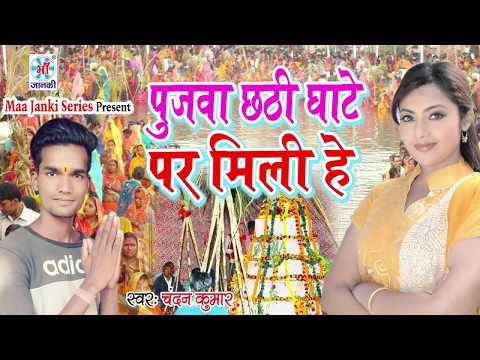 #PUJWA CHHATHI GHATE PAR MILI Ho   इस साल का सबसे बड़ा सुपरहिट छठ परब मेला सांग   Chandan Kumar