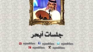 تحميل اغاني عبدالمجيد عبدالله ـ عالجوني  جلسات ابحر MP3