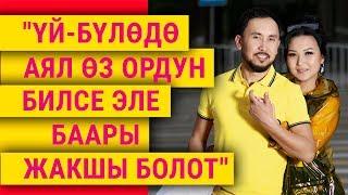 """Урмат Усенов, Неля: """"Үй бүлөдө аял өз ордун билсе баары жакшы болот"""""""