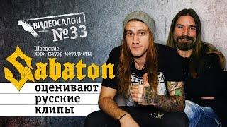 Sabaton смотрят русские клипы (Видеосалон №33)