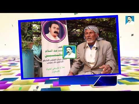 علاج مرض الشلل النصفي بالأعشاب ـ علي حسن إبراهيم ـ الحديدة ـ إثبات فائدة العلاج