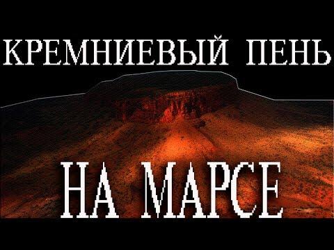 Кремниевый пень на Марсе! (лесов нет)