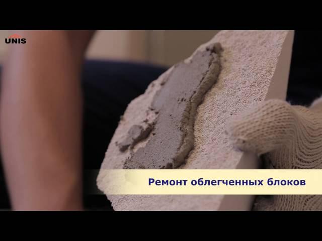 Кладочно-монтажная смесь ЮНИС (UNIS) Униблок