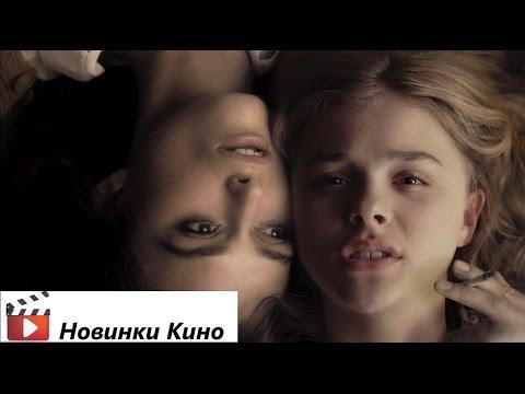 Большая маленькая девочка (трейлер) [Новинки Кино 2014] видео