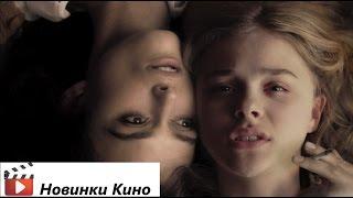 Большая маленькая девочка (трейлер) [Новинки Кино 2014]