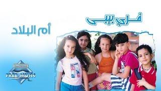 تحميل اغاني Free Baby & Sherine - Om El Belad | فري بيبي & شيرين - أم البلاد MP3