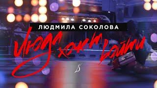 """Людмила Соколова """"Люда хочет войти"""" (Official Music Video) 18+"""