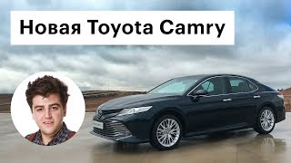 Новая Тойота Камри 2018 российской сборки: первый обзор / Toyota Camry  VX70