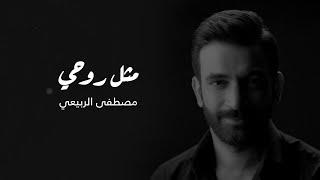 مصطفى الربيعي - مثل روحي (حصرياً) | 2020 تحميل MP3