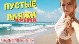 Влог: Черноморское. Продаём отель и земли у моря (300м до Беляуса!). Межводное, Крым на ПМЖ.