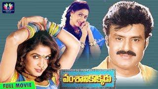 Vamshanikokkadu Telugu Full HD Movie    Balakrishna    Ramya Krishna    Aamani    TFC Comedy