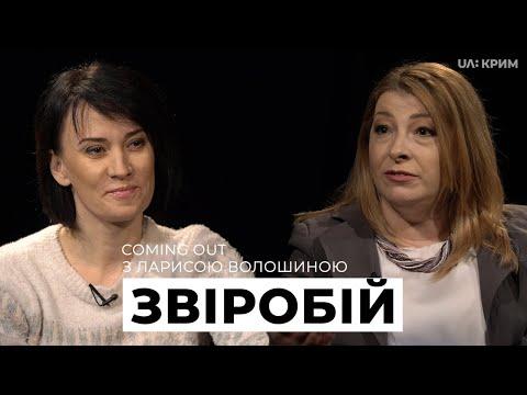 Зеленський, окупація України, Мінська змова, махач | Звіробій | Coming Out