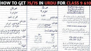 How to get full marks in Urdu for 9th and 10th class.Paper Presentation in Urdu Class 9th and 10th