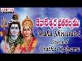 Kedareswara Vratha Kalpamu || Kartika Masam Special | Shankaramanchi Ramakrishna Sastry ||