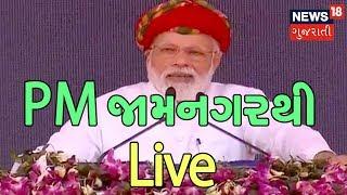 #missiongujarat : PM Modi Addresses People Of Jamnagar | APNU GUJARAT | News18 Gujarati